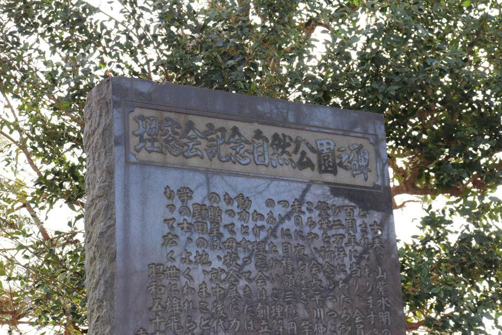 理窓会記念自然公園碑