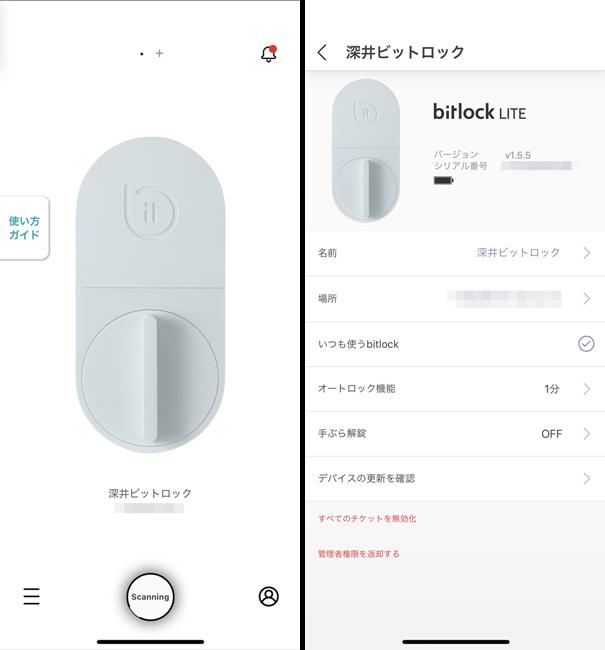 ビットロックアプリ
