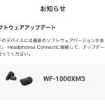 ヘッドフォンアプリ