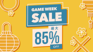 gameweeksale2020