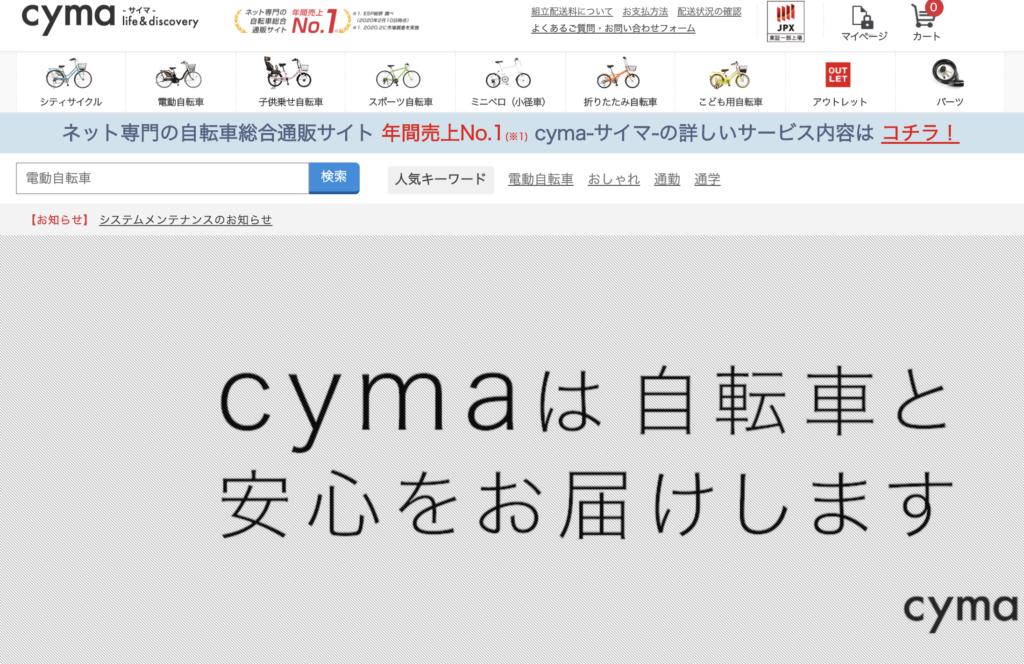 ネット自転車通販サイト「cyma」