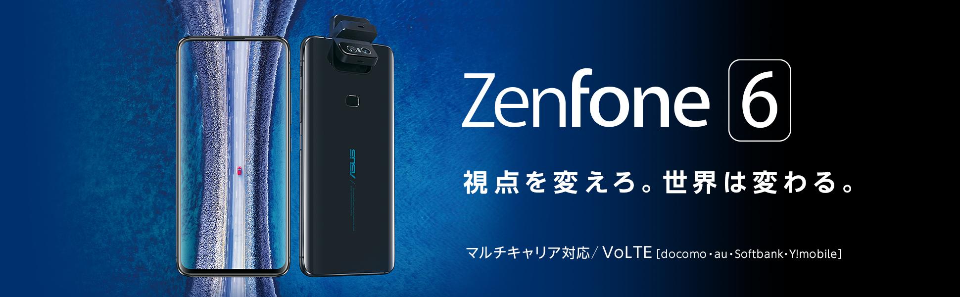ゼンフォン6