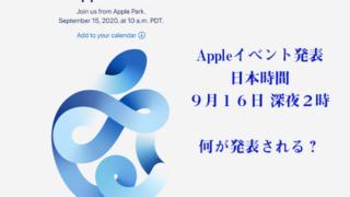 アップルイベント発表2020