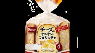 チーズとオニオンのフォカッチャ
