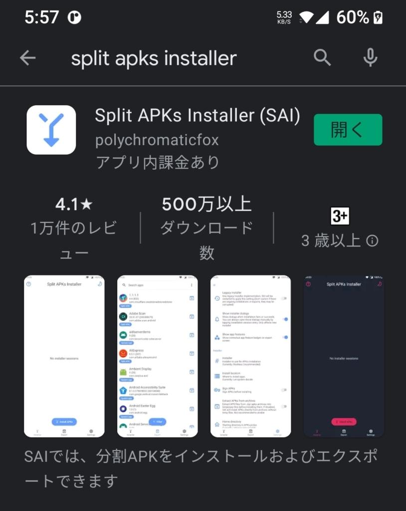 APK インストーラー
